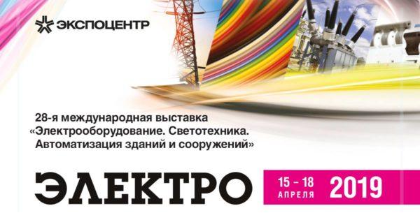 XXVIII международная выставка «ЭЛЕКТРО-2019»