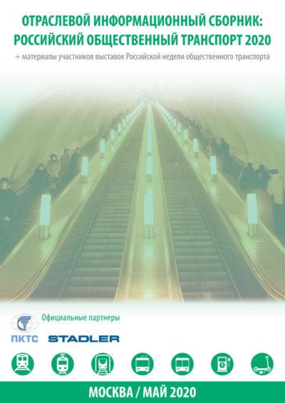 Отраслевой информационный сборник «Российский общественный транспорт — 2020»