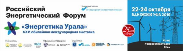 Программа XXV Юбилейная международная выставка «Энергетика Урала»
