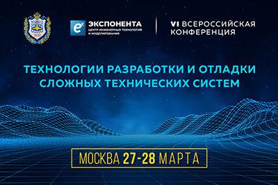 Конференция в МГТУ им. Н. Э. Баумана «Технологии разработки и отладки сложных технических систем — 2019»