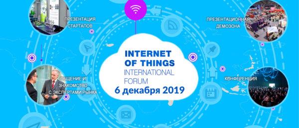 Internet of Things international Forum снова в Санкт-Петербурге