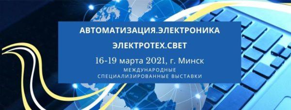 Две международные выставки в Минске: «Автоматизация. Электроника-2021» и «Электротех. Свет-2021»