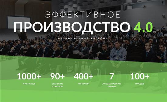 Конференция «Эффективное производство 4.0» в Москве