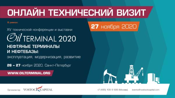 XV юбилейная техническая конференция и выставка «Нефтяные терминалы и нефтебазы: эксплуатация, модернизация, развитие»