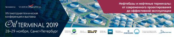 Вебинар «Строительство и модернизация нефтяных терминалов в России»