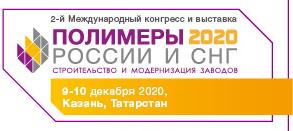 Открыта регистрация на II Международный конгресс и выставку «Полимеры России и СНГ 2020»