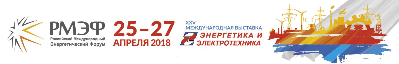 РМЭФ-2018