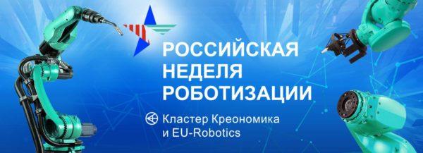 Российская неделя роботизации — 2020