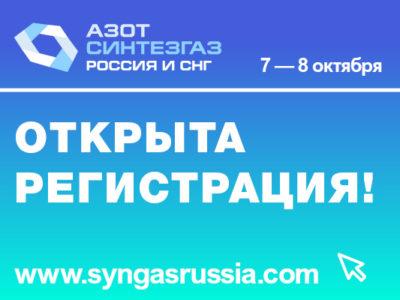 Открыта регистрация на III ежегодный Конгресс и выставку «Азот Синтезгаз Россия и СНГ — 2020» открыта! Мероприятие пройдет в Москве 7–8 октября.