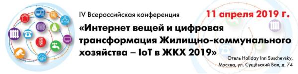 Конференция TelecomDaily: IoT в ЖКХ-2019