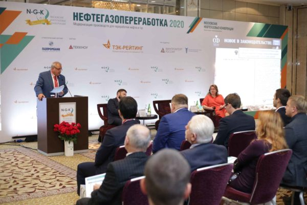 Итоги X ежегодной конференции «Нефтегазопереработка-2020»