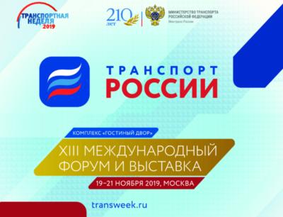 XIII Международный форум и выставка «Транспорт России»