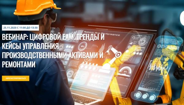 Вебинар «Цифровой EAM. Тренды и кейсы управления производственными активами и ремонтами»