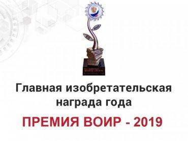 Академия наук, ВОИР и Роспатент определили лучшего молодого изобретателя 2019 года