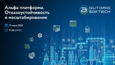 Вебинар: как обеспечить отказоустойчивость и масштабирование систем автоматизации