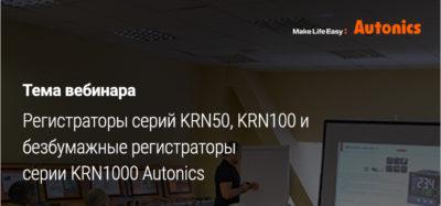 Вебинар о регистраторах компании Autonics
