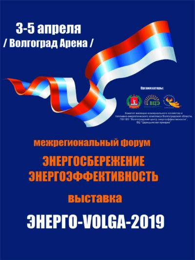 ЭНЕРГО-VOLGA-2019