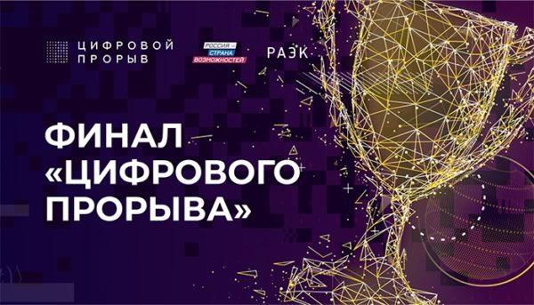 Стартовал финал конкурса для IT-специалистов «Цифровой прорыв»
