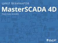 Цикл вебинаров «MasterSCADA 4D – платформа для автоматизации и диспетчеризации»