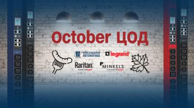 Конференция «October ЦОД»: современные энергоэффективные решения для центров обработки данных