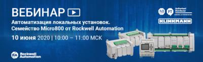 Вебинар «Автоматизация локальных установок. Семейство Micro800 от Rockwell Automation»