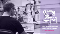 НАУРР и 4INDUSTRY запускают образовательный проект по промышленной робототехнике