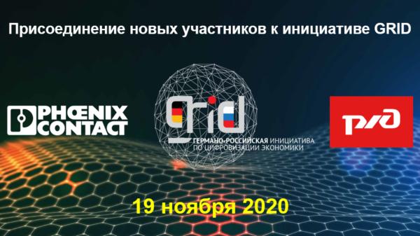 Компания Phoenix Contact присоединилась к Германо-Российской инициативе по цифровизации экономики