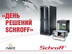 Новинки корпусного оборудования на «Schroff Solution Day» в Москве
