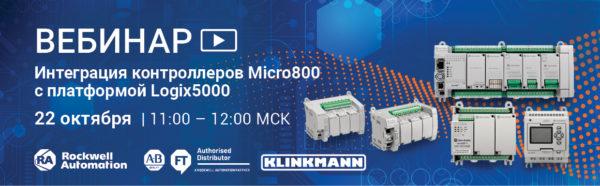 «Клинкманн» проведет вебинар о возможностях интеграции контроллеров Micro800