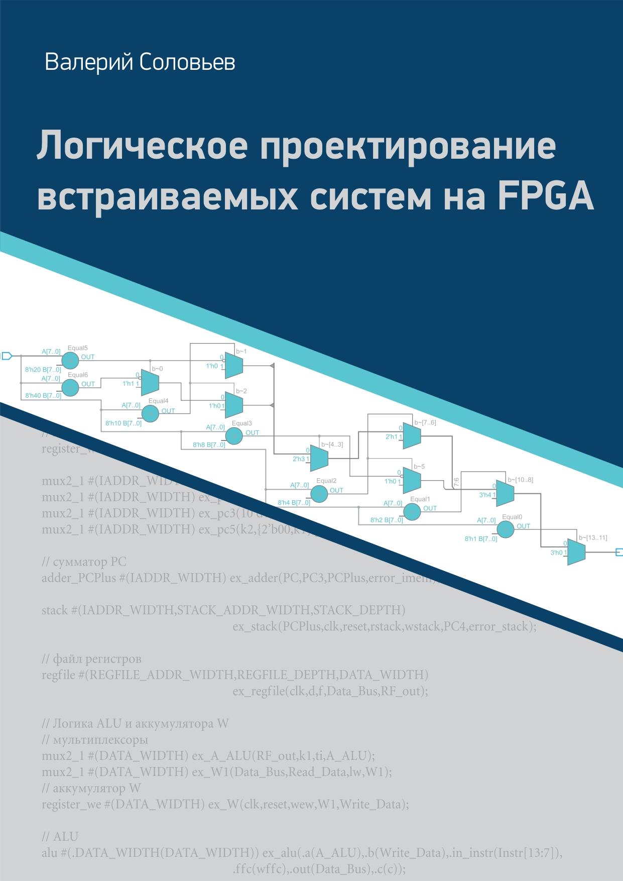 Книга «Логическое проектирование встраиваемых систем на FPGA»