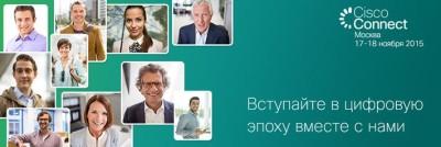 Решения для операторов связи на московской Cisco Connect-2015