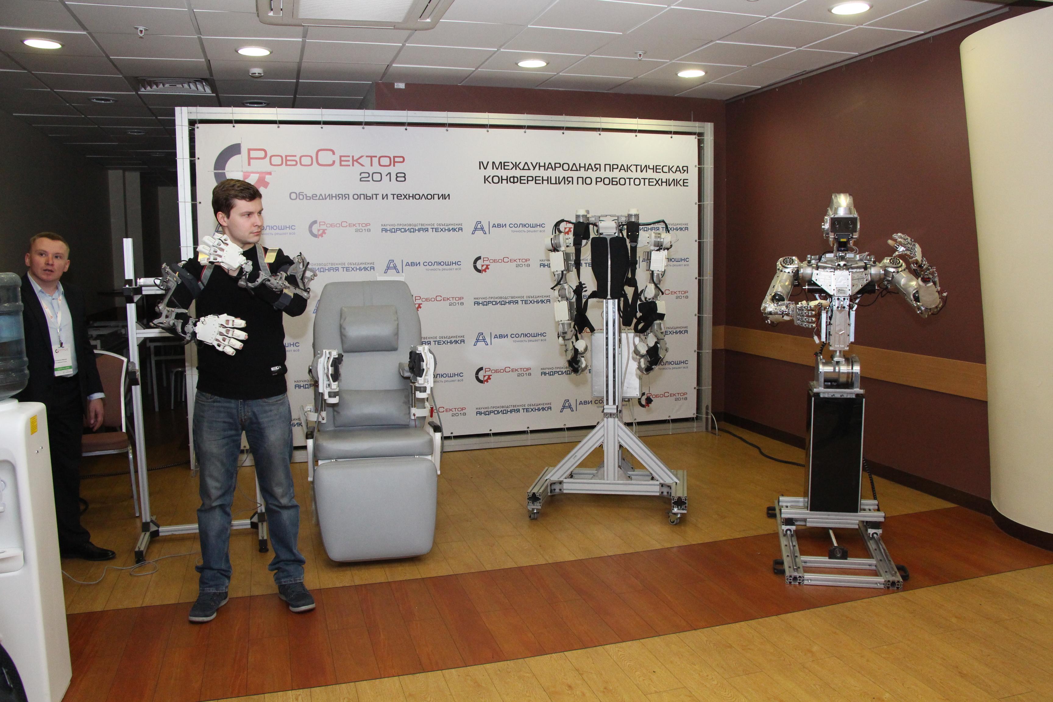 Итоги IV Международной практической конференции по робототехнике «РобоСектор-2018»