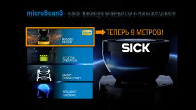 Новое поколение microScan3