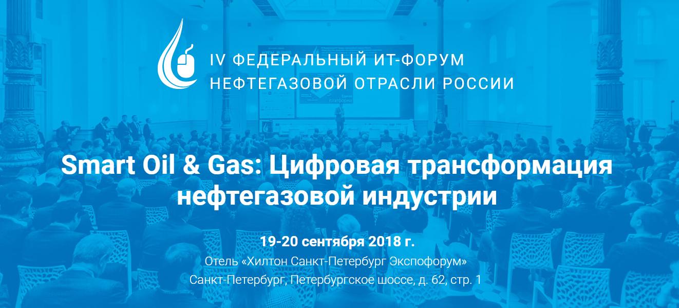 Smart Oil & Gas 2018