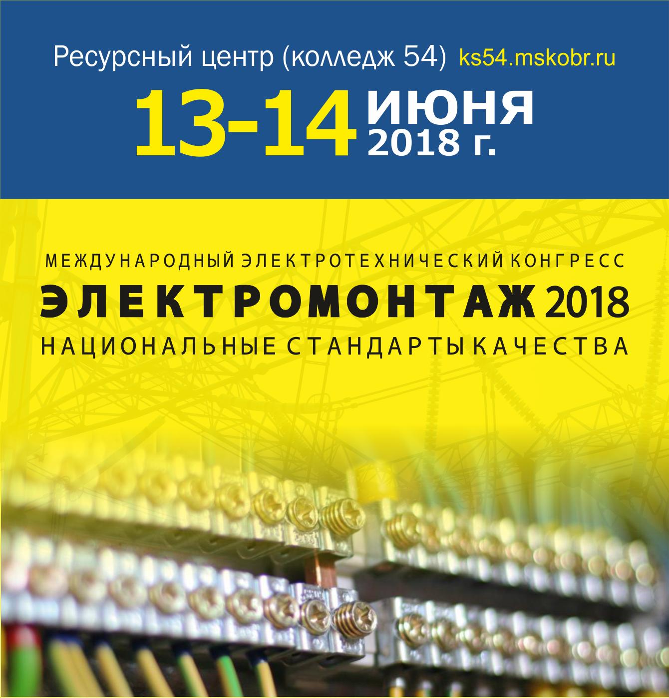 Электромонтаж-2018