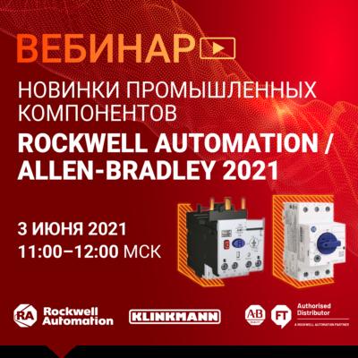 Новинки промышленных компонентов Rockwell Automation / Allen-Bradley 2021