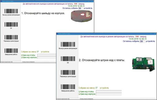 Только нужная инструкция-картинка и текст-реакция системы на манипуляции оператора с конкретным изделием