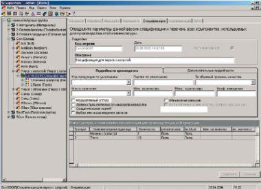 Создание и изменение рецептуры в системе Factelligen