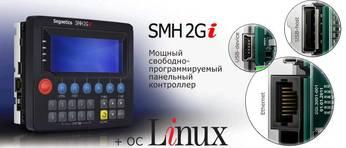 Программируемый панельный контроллер Segnetics SMH 2Gi с Linux и ISaGRAF