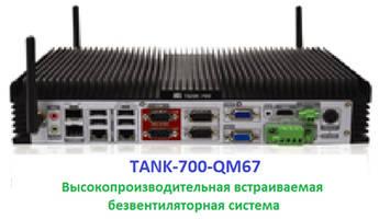 встраиваемая система TANK-700-QM67