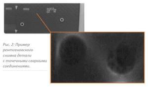 Пример рентгеновского снимка детали с трехточечным сварным соединением