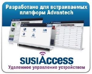 Система удаленного управления устройством SUSIAccess Pro 2.0