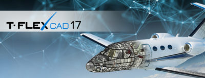 T-FLEX CAD 17: новая отечественная САПР уже на пороге
