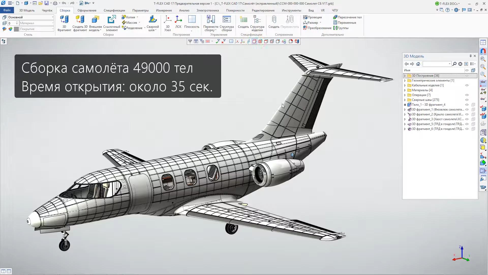 Модель самолета в T-FLEX CAD