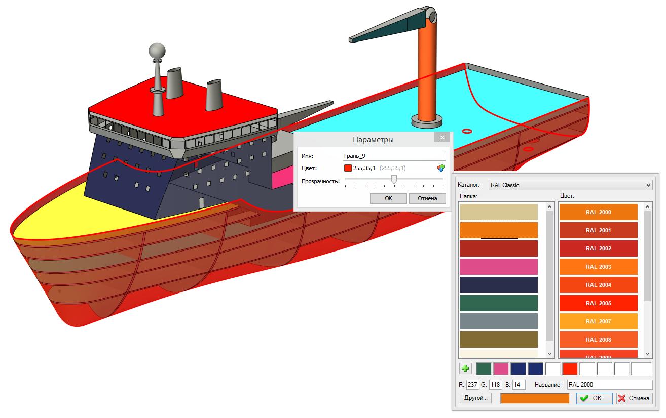 Раскраска модели с помощью нового инструмента