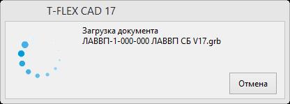Возможность отмены открытия файла в T-FLEX CAD 17