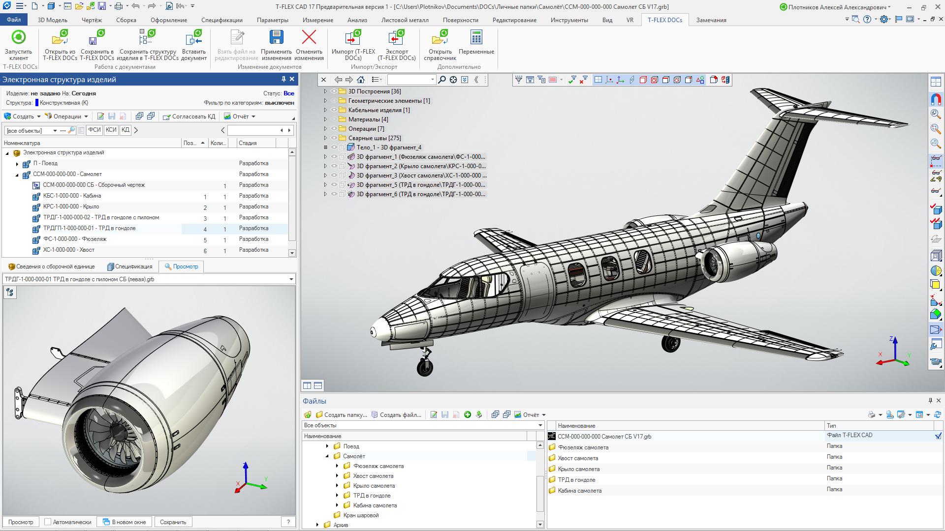 Коллективная работа в T-FLEX CAD 17 под управлением в T-FLEX DOCs 17