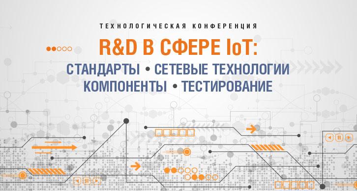 R&D в сфере IoT