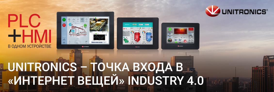 Семинары «Unitronics — точка входа в «Интернет вещей» Industry 4.0»