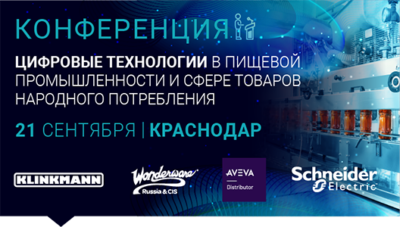 Конференция по решениям AVEVA и Schneider Electric для предприятий пищевой промышленности состоится 21 сентября